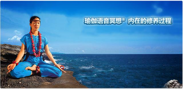 最简单有效的冥想方法——瑜伽语音冥想