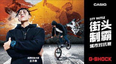 G-SHOCK 「CITY BATTLE」 炫色街头主题系列释出——街头制霸!2018城市对抗赛战火燃起
