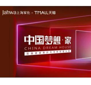 """上海家化成立品牌孵化中心, """"中国梦想·家""""首届新锐擂台赛正式打响"""