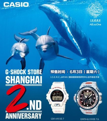 G-SHOCK STORE 2周年 | 推出海洋与地球的纪念礼