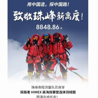 探路者x珠峰新高度