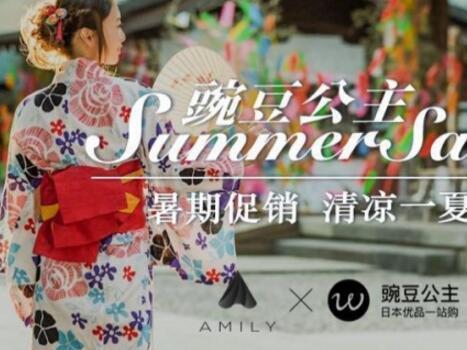 AMILY与跨境唯一品牌豌豆公主双美携手送惊喜