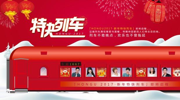 坐好扶稳,「HONGU 2017·新年特快列车」即将启程