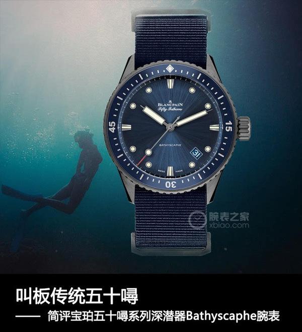 叫板传统五十噚 简评宝珀五十噚系列深潜器Bathyscaphe腕表