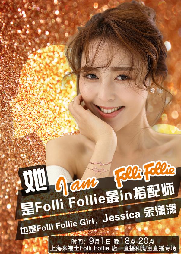首家轻奢品牌试水直播,看Folli Follie怎么玩!