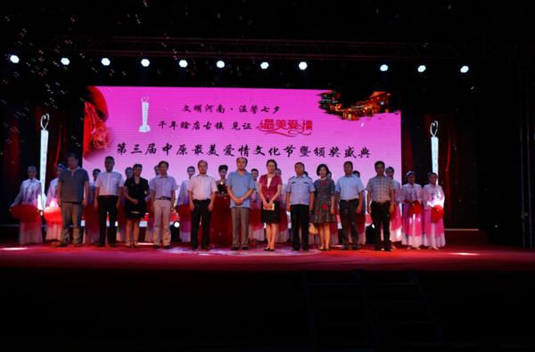 第三届中原最美爱情文化节七夕颁奖盛典成功举办